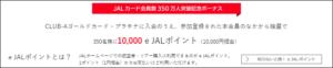 JALカード会員数350万人突破記念ボーナス
