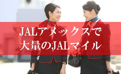 JALアメックス発行の裏技