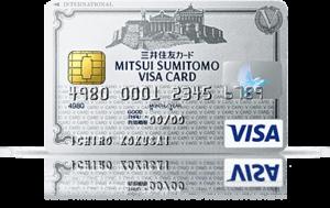 三井住友VISAカード「クラシックカード」とは?