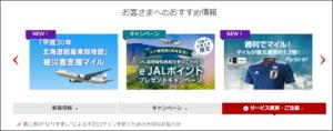 JALマイルを寄付する方法