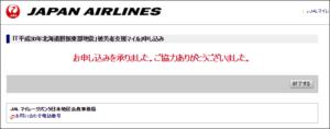 JALマイレージバンクの寄付を北海道地震に