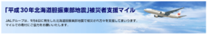 JALマイルで北海道地震の被災者支援