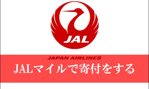 JALマイルで北海道地震に寄付が可能