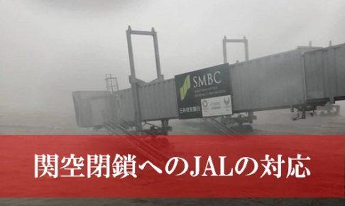 JAL航空券 関西国際空港閉鎖への対応