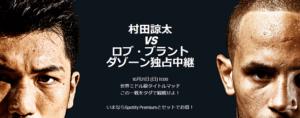 村田選手のボクシング世界戦はテレビ中継はあるのか?