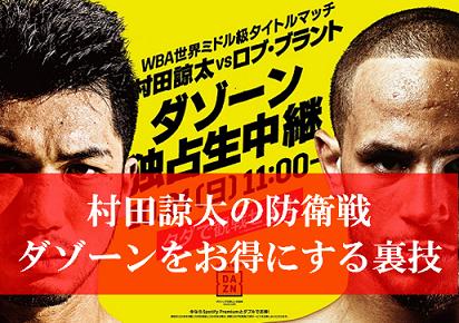 ボクシング村田選手の中継、DAZNの裏技
