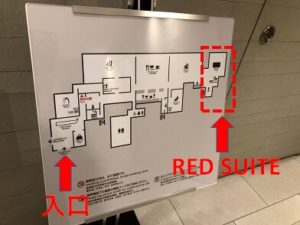 RED SUITEの場所