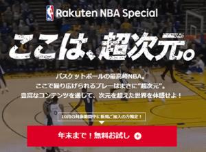 楽天TV「Rakuten NBA Special」とは?