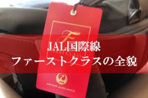 JAL国際線ファーストクラス搭乗記