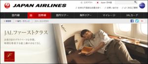 JAL国際線ファーストクラスとは?