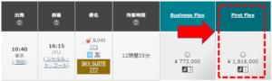 JAL国際線ファーストクラスの料金・運賃