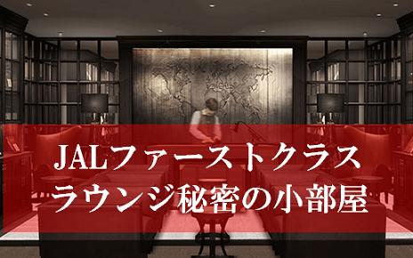 JAL国際線ファーストクラスラウンジ食事やお酒