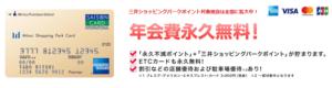 年会費が永久無料の三井ショッピングパークカード