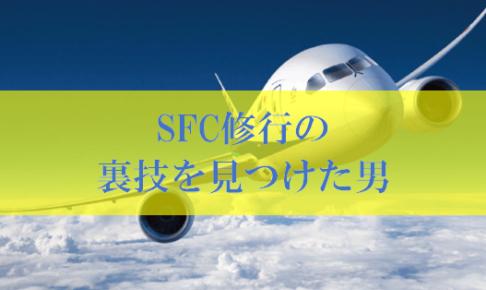 SFC修行の裏技、費用条件を抑える裏技