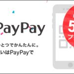 PayPayの入会キャンペーンと使い方やメリット・デメリット