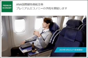 ANAマイルでプレミアムエコノミーの特典航空券が予約可能に