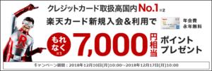 楽天カード側のキャンペーンで7,000円