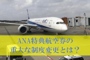 ANAマイル特典航空券 プレミアムエコノミーの重大な制度変更は改悪か?