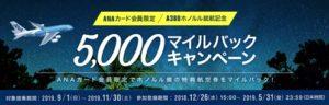 ANAカード会員限定 5,000マイルバックキャンペーン