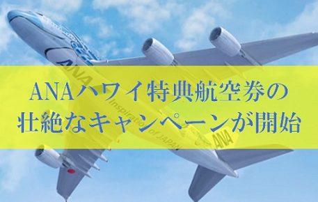 ANAハワイ特典航空券の壮絶なキャンペーン