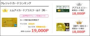 クレジットカードの申込み
