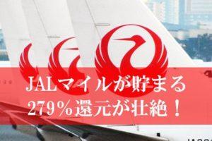 JALマイルが貯まる279%還元