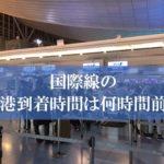 国際線は何時間前に空港に到着? | 国際線のチェックイン時間・搭乗手続き締切の目安