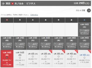 JAL特典航空券:羽田-ホノルル