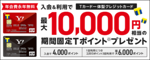 Yahoo!JAPANカードでPayPay残高チャージ