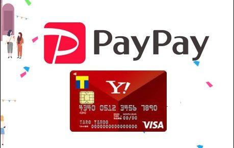 PayPayの登録はヤフージャパンカードだけがおすすめ?