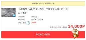 JALアメックスで14,000円還元