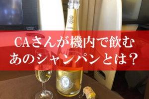 JALのCAさんが機内で飲酒のシャンパンとは?