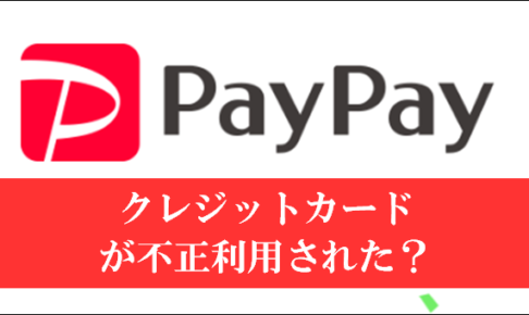 PayPayでクレジットカードが不正利用、その対策とは?