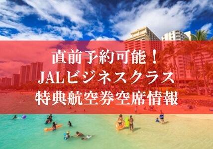 直前予約可能!JAL国際線ビジネスクラス特典航空券
