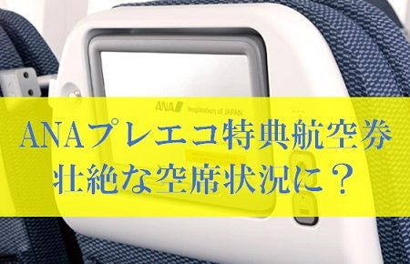 ANAマイルの国際線プレミアムエコノミー特典航空券が予約開始も空席