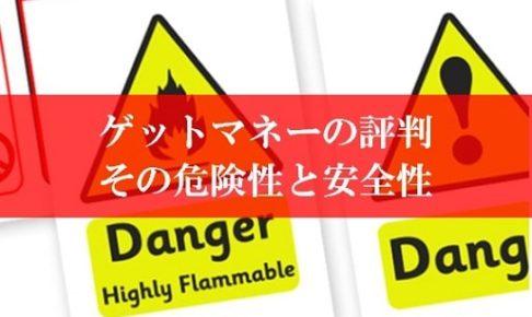 ゲットマネー(げっとま)の評判と安全性や危険性のまとめ