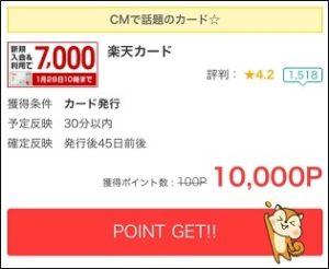 楽天カードで10,000円還元