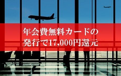 陸マイラ―祭りで17,000円還元