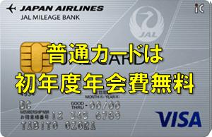 JALカードのおすすめはどれ?