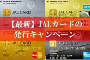 JALカードおすすめのキャンペーン