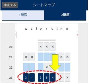 A380変更後の座席
