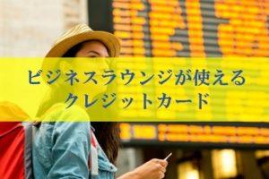 クレジットカードの陸マイラー祭り