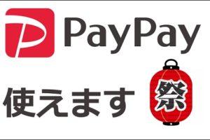 paypay祭りが復活!ボーナスを使える場所やお店
