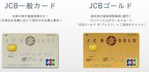 JCB一般カード、JCBゴールドカードとは?