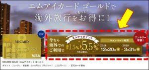 海外の利用で5.5%還元キャンペーン