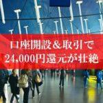 陸マイラ―祭りで24,000円還元
