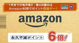 Amazonで6倍還元が壮絶