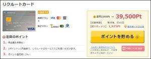 リクルートカードの発行で3,950円還元