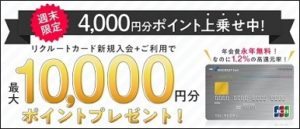リクルートカード側で10,000円還元