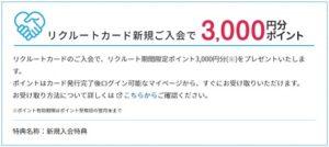 カード新規入会で3,000円還元